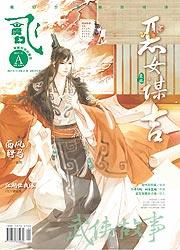 武侠故事·飞魔幻A2017年11期