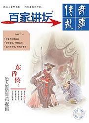 传奇故事·百家讲坛蓝版2017年04期