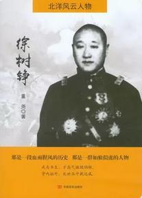 《徐树铮-北洋风云人物》