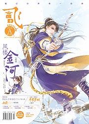 武侠故事·飞魔幻A2017年02期