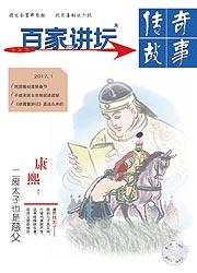 传奇故事·百家讲坛蓝版2017年01期