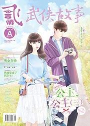 武侠故事·飞言情A版2017年03期