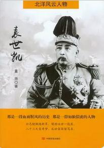 《袁世凯-北洋风云人物》