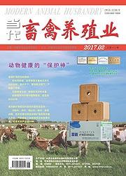 当代畜禽养殖业2017年02期