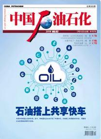 《中国石油石化》2018年02期