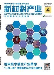 新材料产业2017年06期
