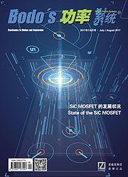 Bodos功率系统2017年07期