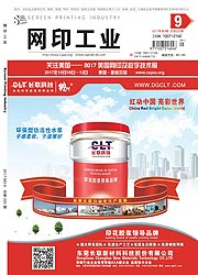 《网印工业》杂志2017年09期