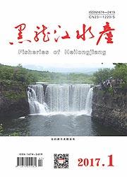 黑龙江水产2017年01期