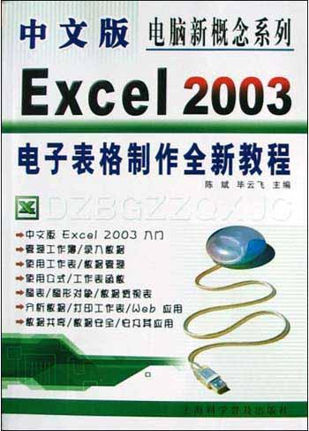 《中文版Excel2003电子表格制作全新教程》