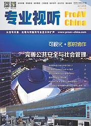 《专业视听》ProAV China2017年10期
