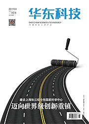 《华东科技》2017年03期