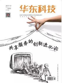 《华东科技》2017年12期