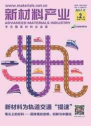 新材料产业2017年02期