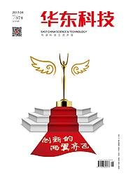 华东科技2017年04期