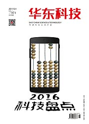 《华东科技》2017年01期