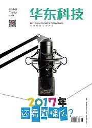 华东科技2017年02期