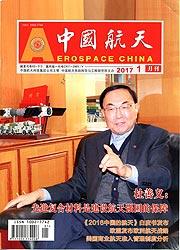 中国航天2017年01期