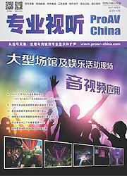 《专业视听》ProAV China2017年08期