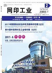 网印工业2017年02期