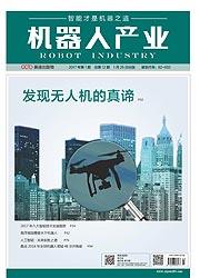 《机器人产业》2017年01期