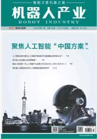 《机器人产业》2018年01期