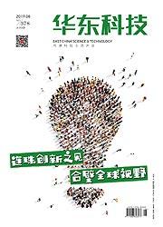 华东科技2017年08期