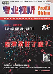 《专业视听》ProAV China2017年05期