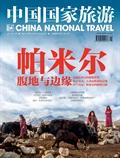 《中国国家旅游》2017年01期