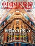 《中国国家旅游》2017年07期