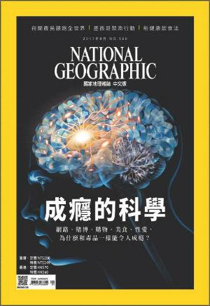 《国家地理》杂志中文版2017年09期