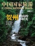 《中国国家旅游》2017年08期