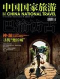 《中国国家旅游》2017年09期