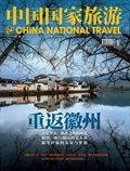 《中国国家旅游》2017年02期
