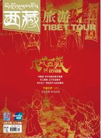《西藏旅游》2018年02期