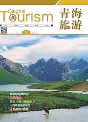 《青海旅游》2017年03期