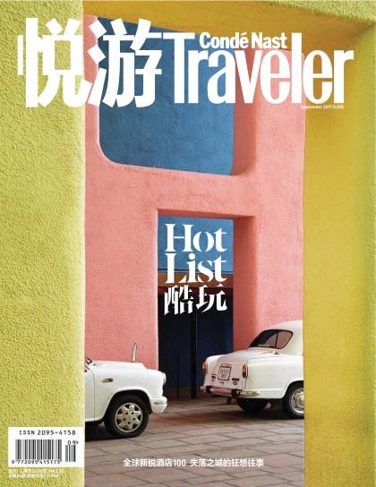 《悦游Conde Nast Traveler》2017年09期