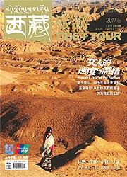 西藏旅游2017年05期