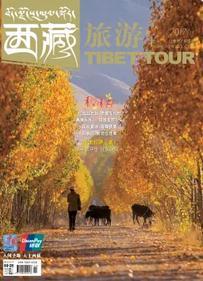 《西藏旅游》2017年11期