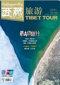 《西藏旅游》2018年04期