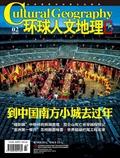 《环球人文地理》2018年02期