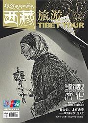 西藏旅游2017年04期