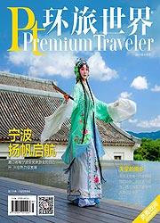《环旅世界 Global Traveler》2017年09期