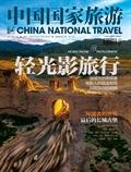 《中国国家旅游》2018年01期