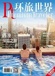 《环旅世界 Global Traveler》2017年3-4期