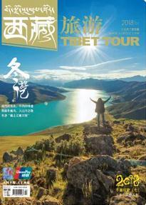 《西藏旅游》2018年01期