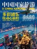 《中国国家旅游》2017年05期