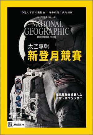 《国家地理》杂志中文版2017年08期