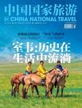 《中国国家旅游》2017年03期