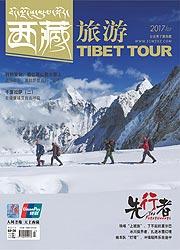 西藏旅游2017年07期